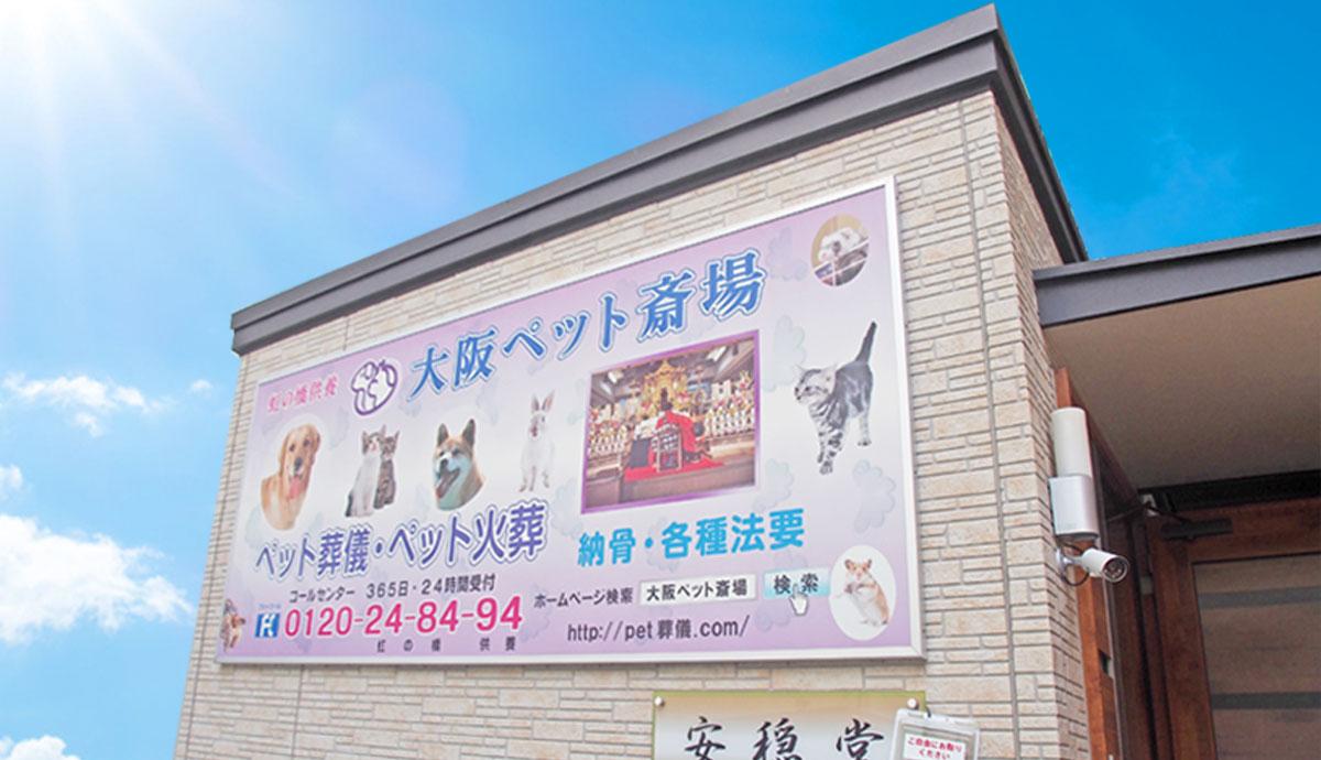 大阪ペット斎場